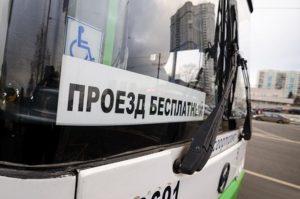 Табличка на автобусе