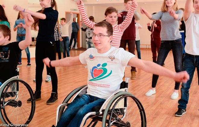 Занятия для инвалидов