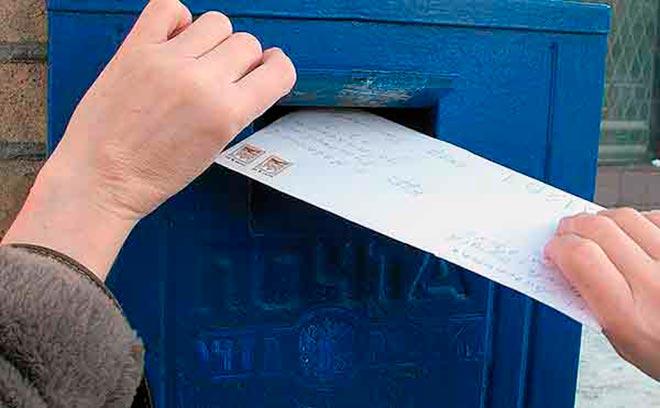 Письмо опускают в ящик