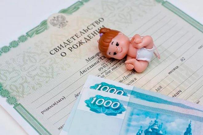 Изображение - Единовременное пособие при усыновлении ребенка 483