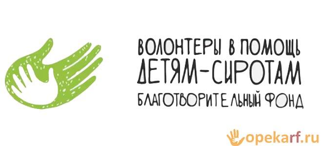 Волонтерское движение помощи детям сиротам