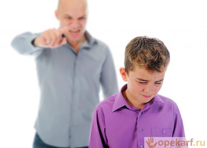 Ссора с отцом