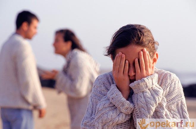 Конфликт родителей