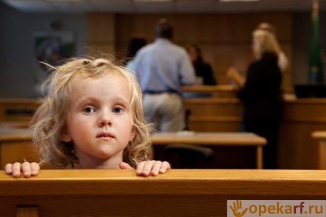 Ребенок на заседании суда