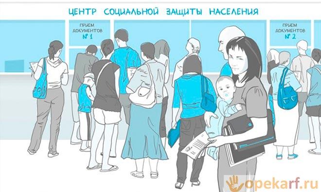 Центр социальной защиты