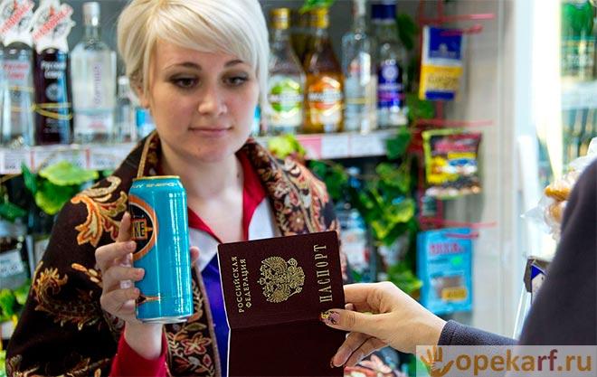 Паспорт при покупке алкоголя