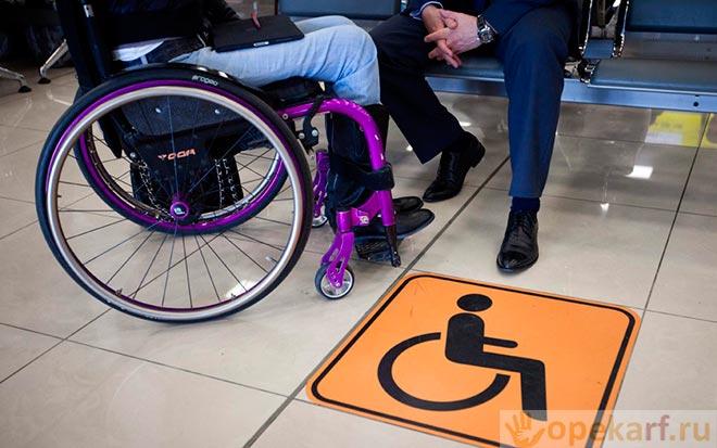 Табличка - инвалид