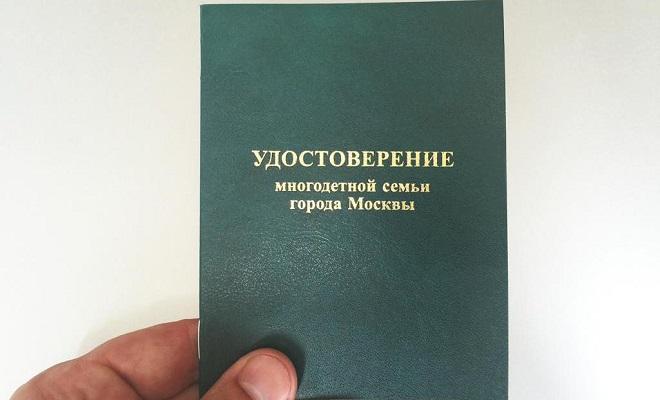 Как получить статус многодетной семьи в Московской области