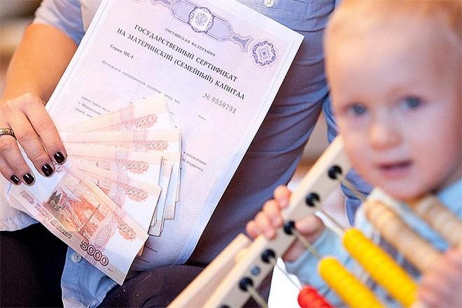 Дают ли материнский капитал за третьего ребенка