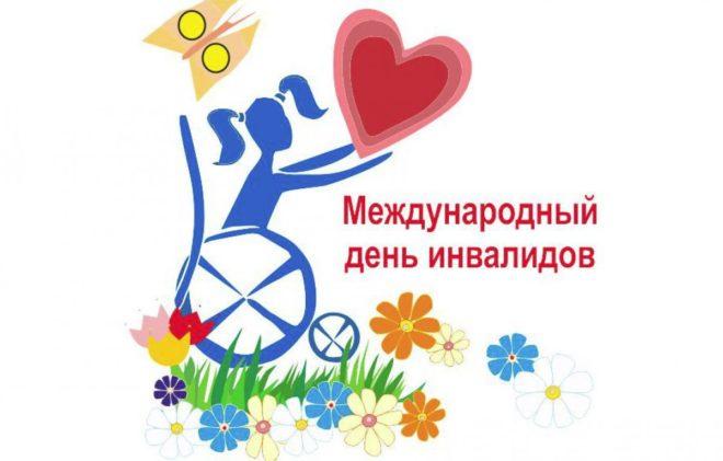 Особенности и традиции Международного дня инвалидов