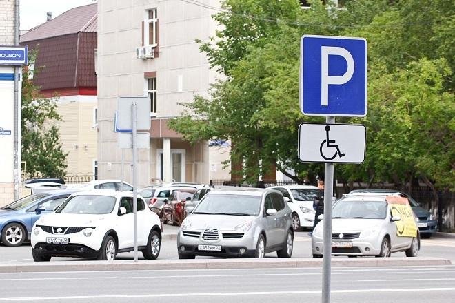 Знак «Парковка для инвалидов»