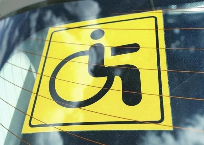 Правила установки и оформления знака {amp}quot;Инвалид{amp}quot;